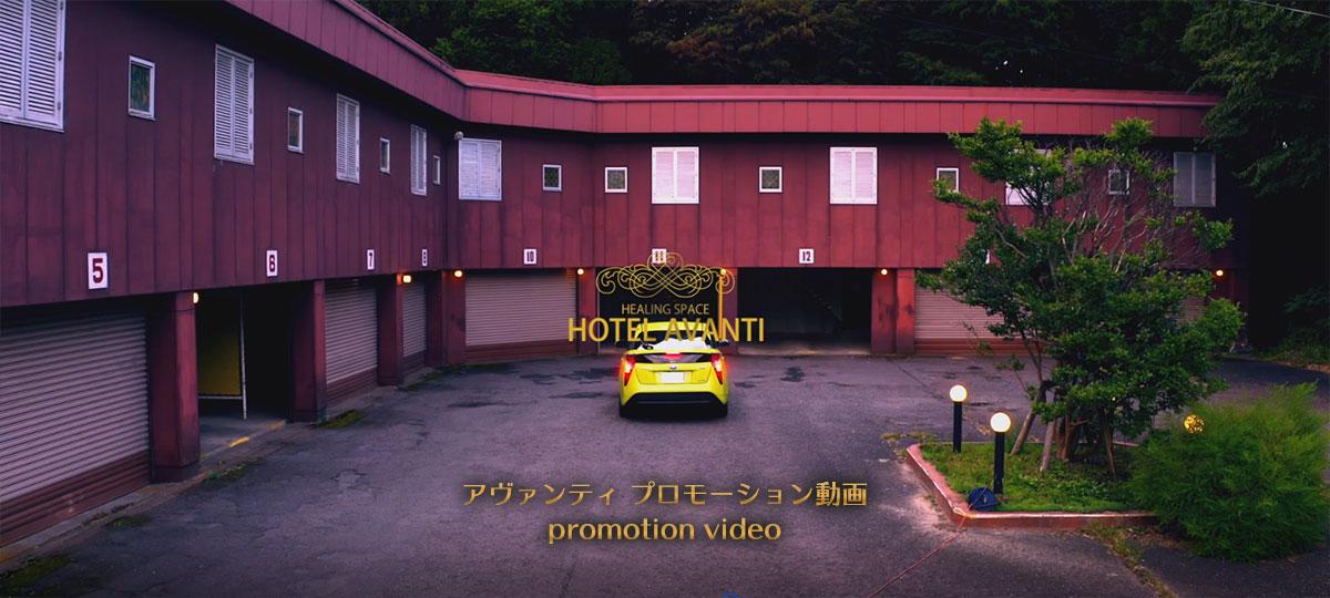 ホテルアヴァンティ プロモーションビデオ